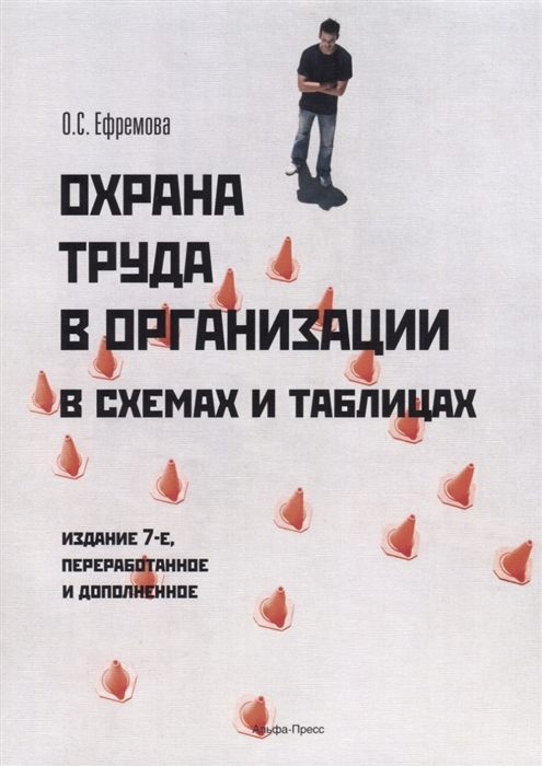Ефремова О. Охрана труда в организации в схемах и таблицах цена в Москве и Питере