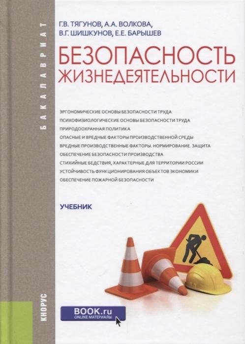 Тягунов Г., Волкова А., Шишкунов В., Барышев Е. Безопасность жизнедеятельности Учебник