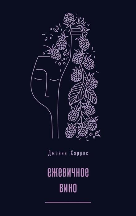 Харрис Дж. Ежевичное вино вино arneis blange ceretto 2018 г