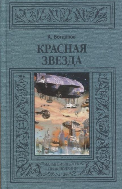 Богданов А. Красная звезда богданов а святослав