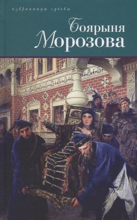 цена на Дмитриев Д., Северцев-Полилов Г. Боярыня Морозова