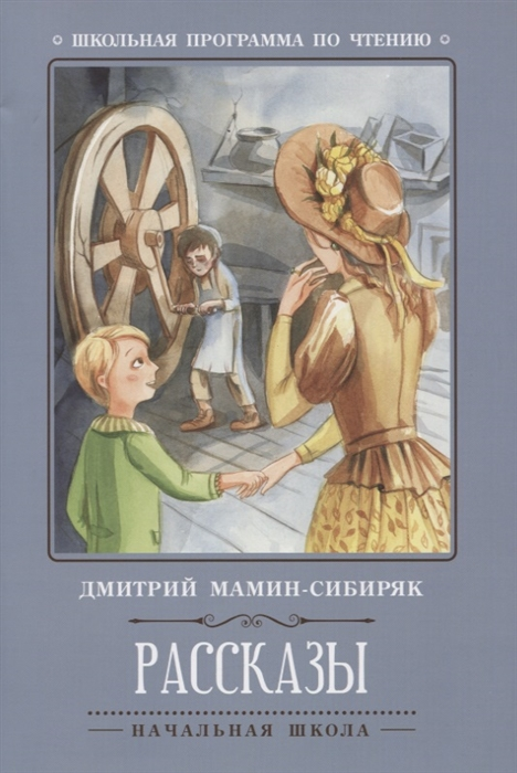 цена на Мамин-Сибиряк Д. Рассказы