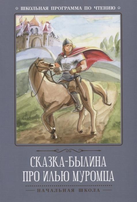Волкова Д. (ред.) Сказка-былина про Илью Муромца