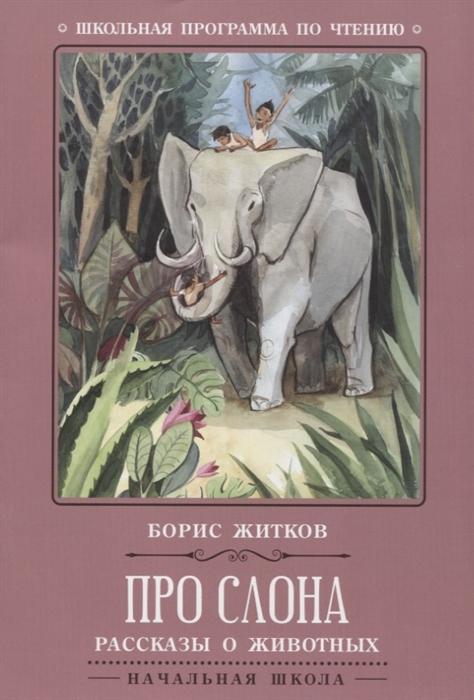 Житков Б. Про слона Рассказы о животных цена