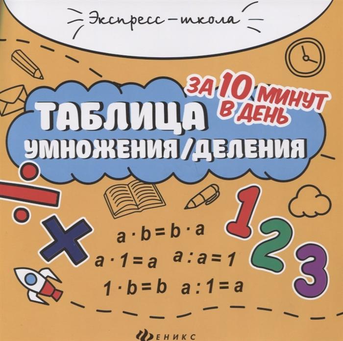 Бахурова Е. Таблица умножения деления за 10 минут в день круговой тренажер евгения бахурова грамотность за 10 минут в день