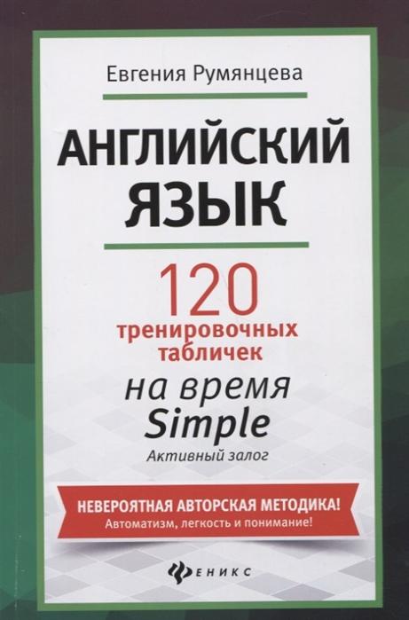 Румянцева Е. Английский язык 120 тренировочных табличек на время Simple простое время разговорный туризм Активный залог туризм 25 ру