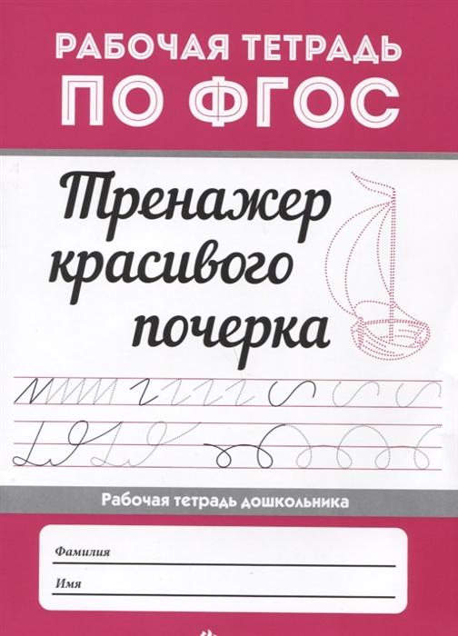все цены на Морозова О. (ред.) Тренажер красивого почерка онлайн