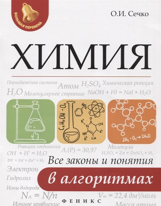 Сечко О. Химия Все законы и понятия в алгоритмах сечко о химия в формате егэ общая химия
