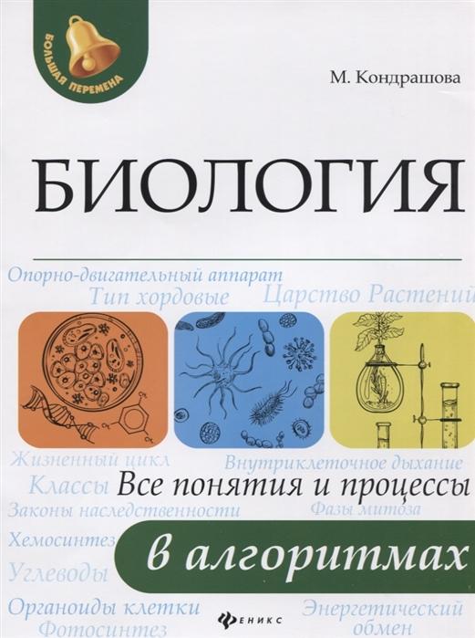 Кондрашова М. Биология Все понятия и процессы в алгоритмах с м окулов программирование в алгоритмах