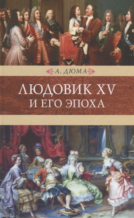 Дюма А. Людовик XV и его эпоха