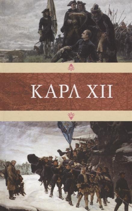 Вольтер, Стиле А., Лагус В. Карл XII вольтер стиле а лагус в карл xii
