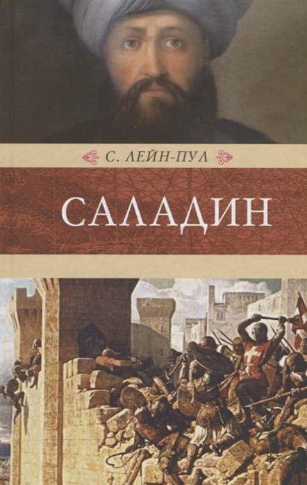 Лейп-Пул С. Саладин цена
