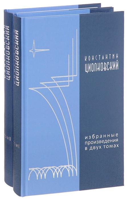 Циолковский К. Циолковский Избранные произведения в двух томах комплект из 2 книг андроникашвили б избранные произведения в 2 томах комплект из 2 книг