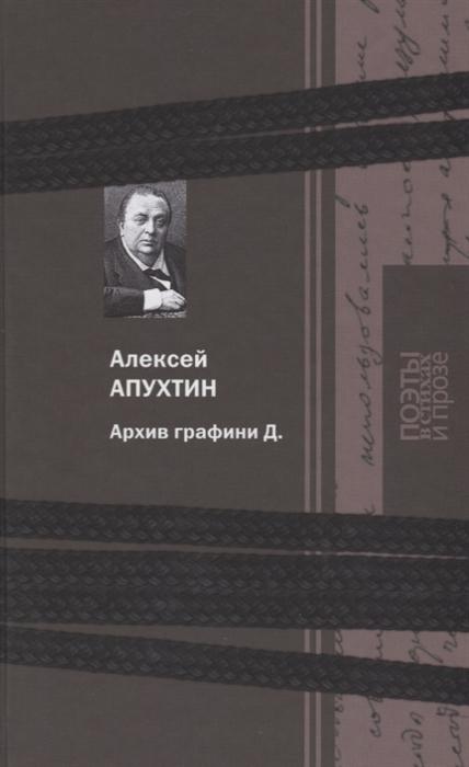 Апухтин А. Архив графини Д