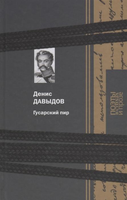 Давыдов Д. Гусарский пир