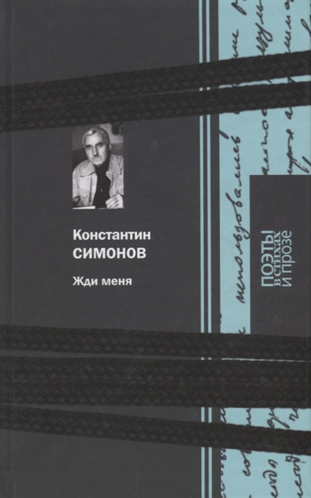 Симонов К. Жди меня
