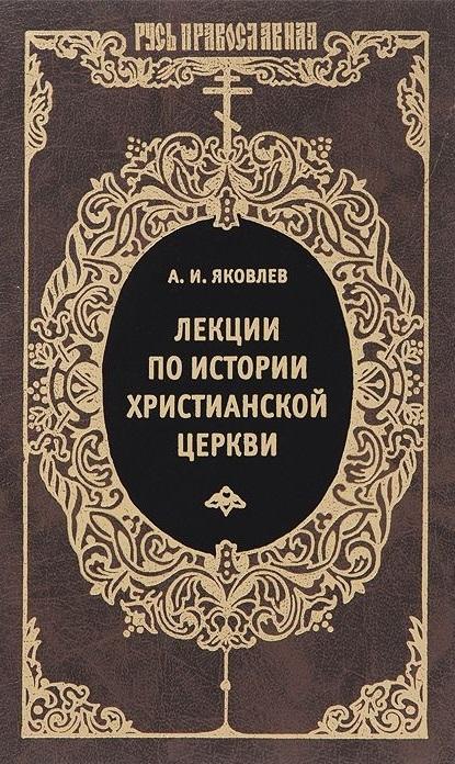 Яковлев А. Лекции по истории христианской церкви сарафан черный olmi