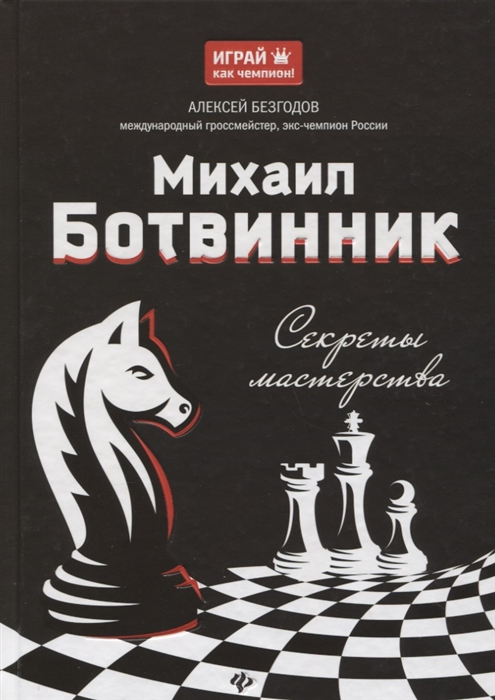 Безгодов А. Михаил Ботвинник Секреты мастерства