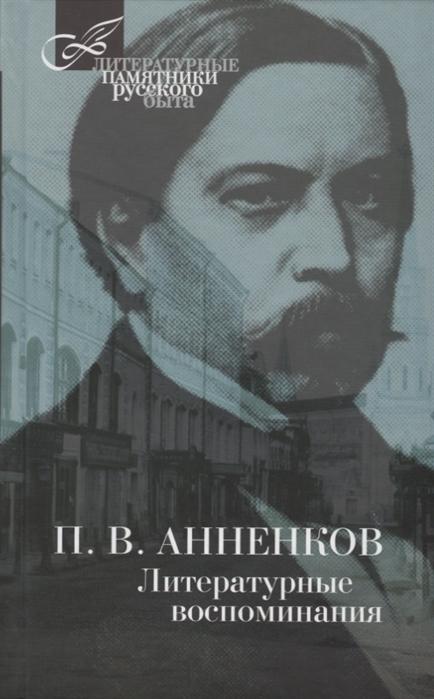 Анненков П. Литературные воспоминания