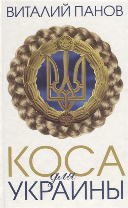 цены Панов В. Коса для Украины