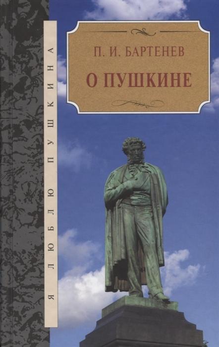 Бартенев П. О Пушкине недорого