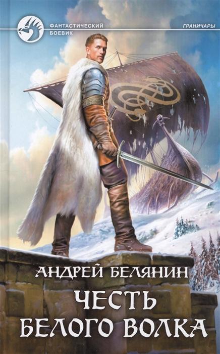 Белянин А. Честь Белого Волка цена