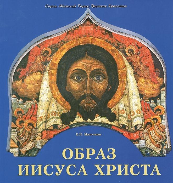 Маточкин Е. Образ Иисуса Христа цена 2017