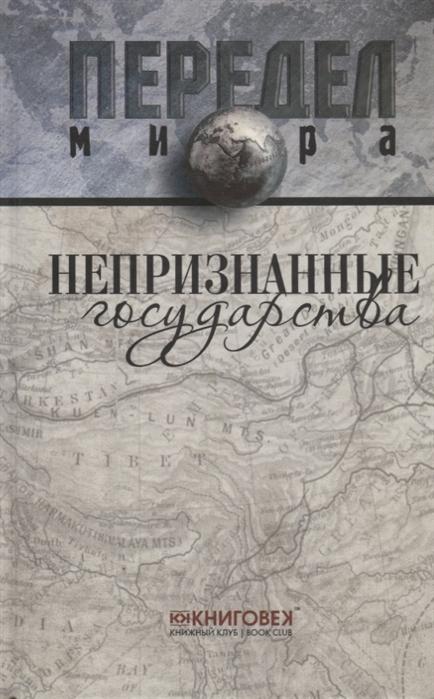 Ванюков Д., Веселовский С. Непризнанные государства ванюков д кузнецов и самсонов д имперские проекты