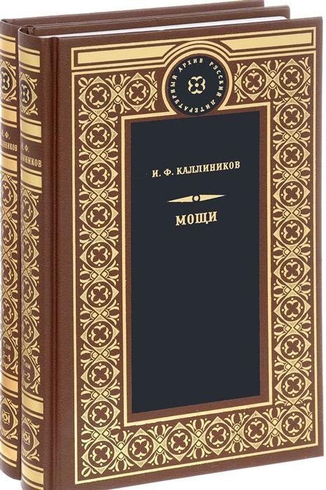 Калиников И. Мощи комплект из 2 книг
