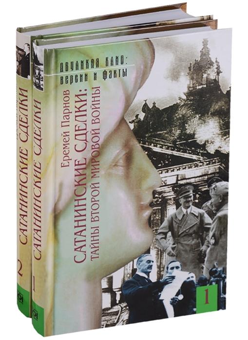 Парнов Е. Сатанинские сделки Тайны второй мировой войны комплект из 2 книг парнов е сатанинские сделки тайны второй мировой войны комплект из 2 книг