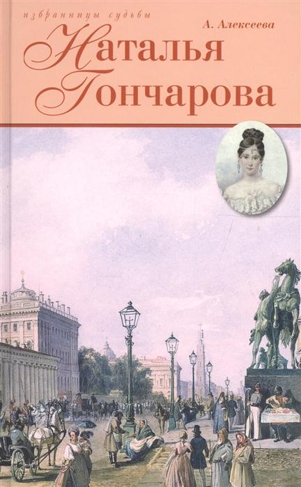 Алексеева А. Наталья Гончарова Неразгаданная Натали