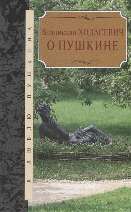 Ходасевич В. О Пушкине недорого