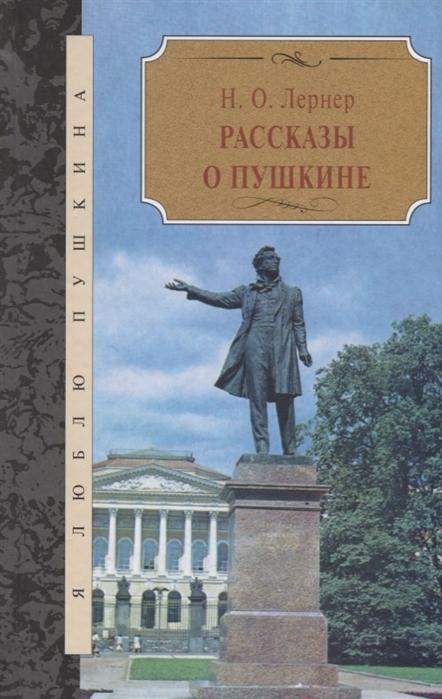 Лернер Н. Рассказы о Пушкине