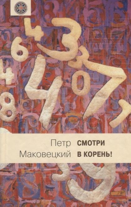 Маковецкий П. Смотри в корень