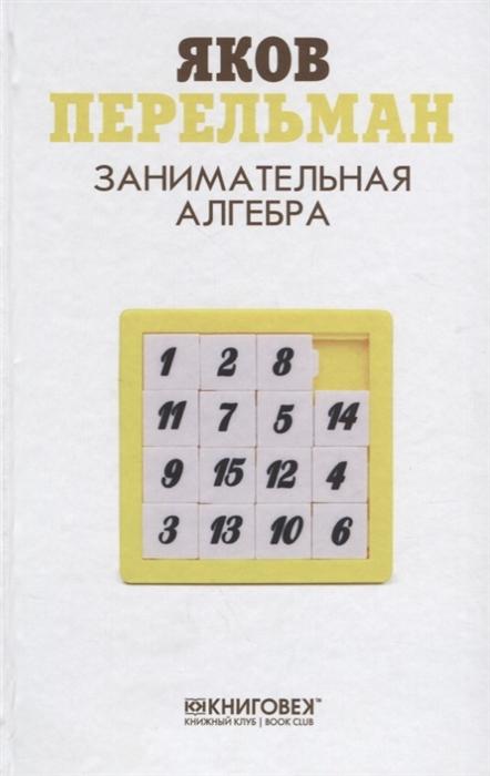 Перельман Я. Занимательная алгебра цена