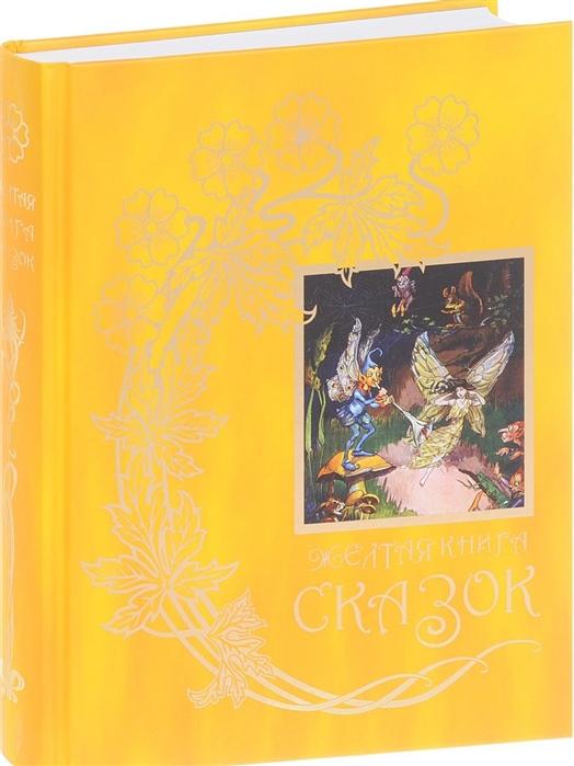 Желтая книга сказок Из собрания Эндрю Лэнга Цветные сказки выходившего в 1889-1910 годах