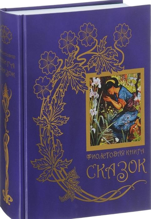 Фиолетовая книга сказок Из собрания Эндрю Лэнга Цветные сказки выходившего в 1889-1910 годах цена