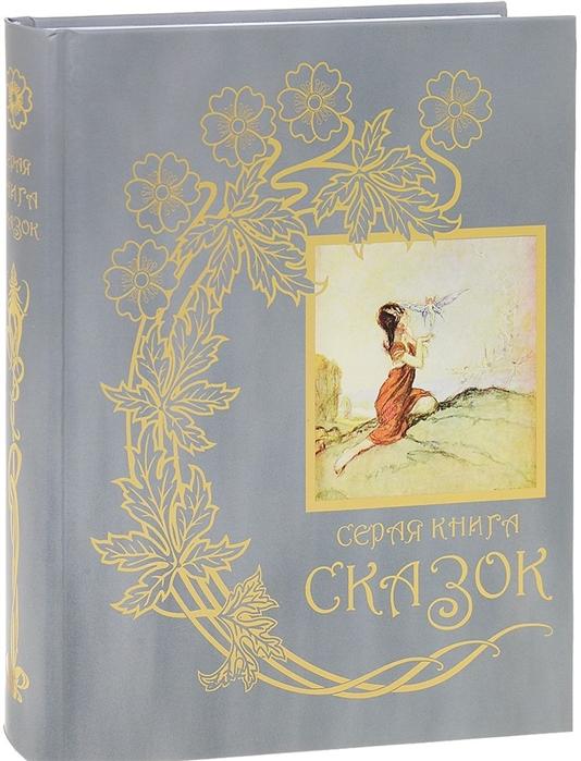 Серая книга сказок Из собрания Эндрю Лэнга Цветные сказки выходившего в 1889-1910 годах