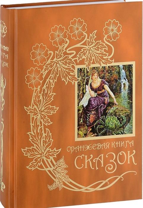 Оранжевая книга сказок Из собрания Эндрю Лэнга Цветные сказки выходившего в 1889-1910 годах