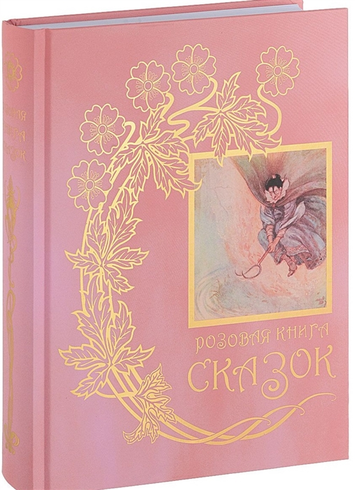 Купить Розовая книга сказок Из собрания Эндрю Лэнга Цветные сказки выходившего в 1889-1910 годах, Книжный Клуб Книговек, Сказки