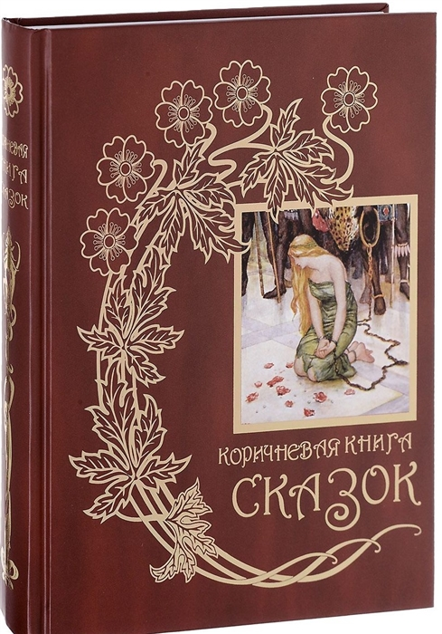 Коричневая книга сказок Из собрания Эндрю Лэнга Цветные сказки выходившего в 1889-1910 годах