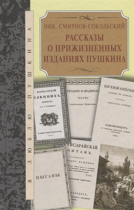 Смирнов-Сокольский Н. Рассказы о прижизненных изданиях Пушкина