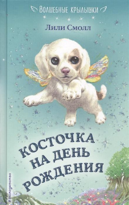 Смолл Л. Косточка на день рождения цена 2017