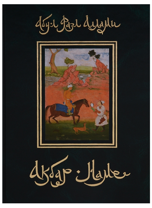 Абу-л Фазл Аллами Акбар-наме Книга третья сабит и фикх аль акбар с разъяснением абу мунтаха на арабском языке