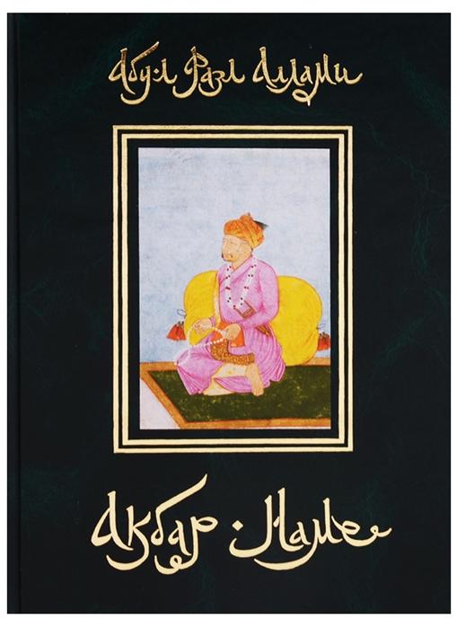 Абу-л Фазл Аллами Акбар-наме Книга четвертая сабит и фикх аль акбар с разъяснением абу мунтаха на арабском языке