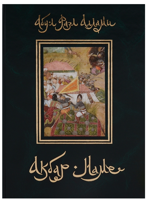 Абу-л Фазл Аллами Акбар-наме Книга шестая сабит и фикх аль акбар с разъяснением абу мунтаха на арабском языке