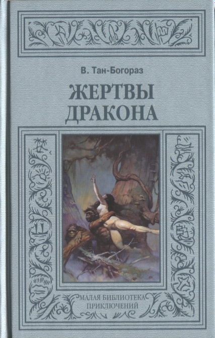 Тан-Богораз В. Жертвы дракона дар гор тан классический 1 л