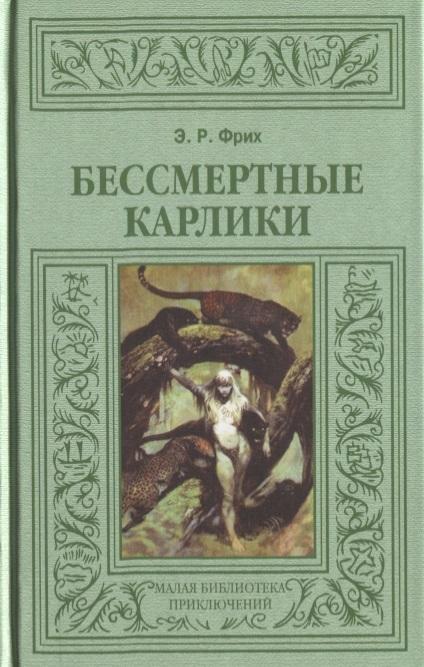 Фрих Э. Бессмертные карлики