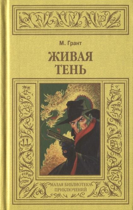 Грант М. Живая тень николай рыженков апл м 213 тень