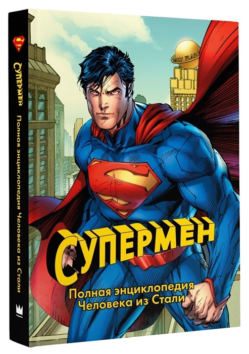 цена на Уоллес Д. Супермен Полная энциклопедия человека из стали